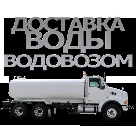 Доставка воды водовозом спб Санкт-Петербург