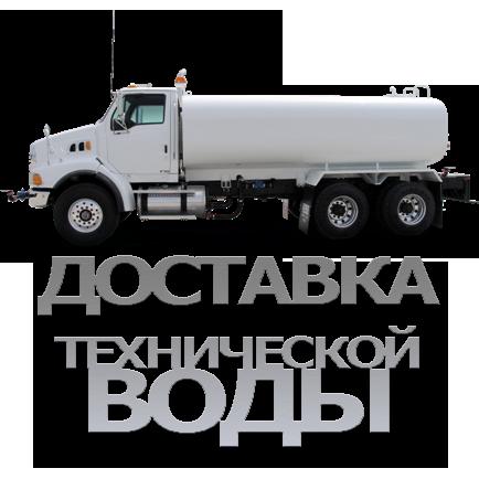 Доставка технической воды Санкт-Петербург Спб